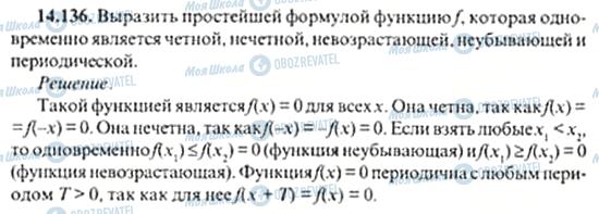 ГДЗ Алгебра 11 клас сторінка 14.136
