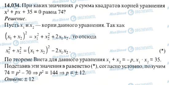 ГДЗ Алгебра 11 клас сторінка 14.034