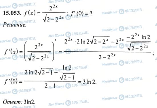 ГДЗ Алгебра 11 класс страница 15.053