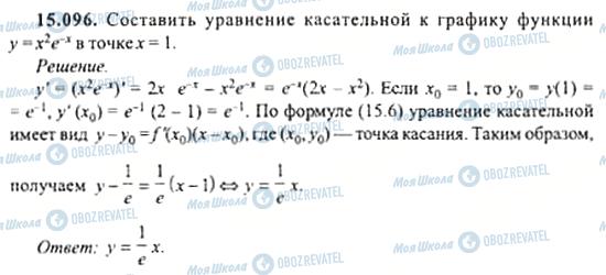 ГДЗ Алгебра 11 клас сторінка 15.096