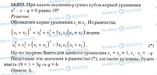 ГДЗ Алгебра 11 класс страница 14.033