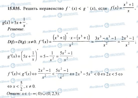ГДЗ Алгебра 11 клас сторінка 15.035
