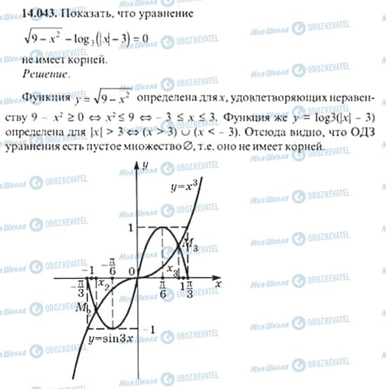 ГДЗ Алгебра 11 класс страница 14.043