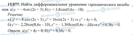 ГДЗ Алгебра 11 класс страница 15.077
