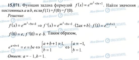 ГДЗ Алгебра 11 класс страница 15.071