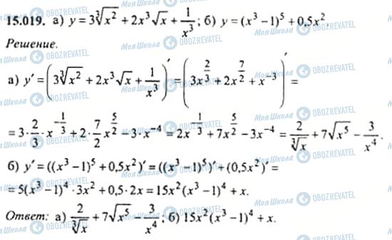 ГДЗ Алгебра 11 клас сторінка 15.019