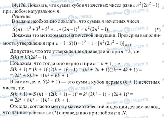 ГДЗ Алгебра 11 клас сторінка 14.176