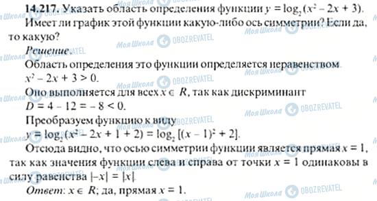 ГДЗ Алгебра 11 класс страница 14.217