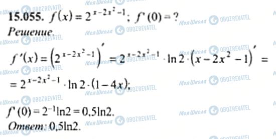 ГДЗ Алгебра 11 клас сторінка 15.055