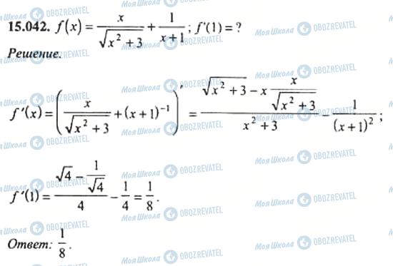 ГДЗ Алгебра 11 клас сторінка 15.042