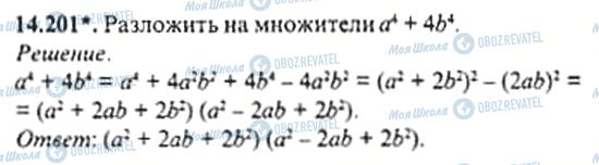ГДЗ Алгебра 11 класс страница 14.201