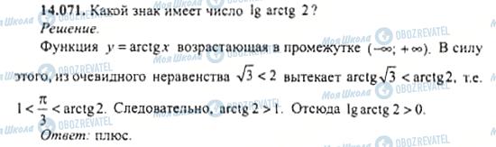 ГДЗ Алгебра 11 класс страница 14.071