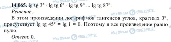 ГДЗ Алгебра 11 клас сторінка 14.065