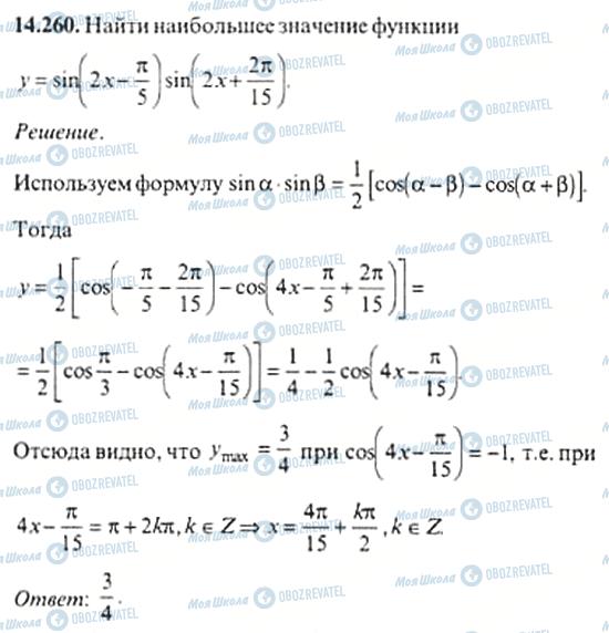 ГДЗ Алгебра 11 класс страница 14.260