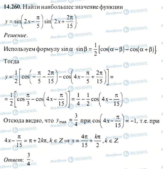 ГДЗ Алгебра 11 клас сторінка 14.260