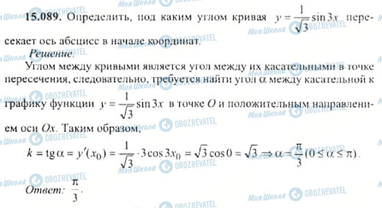 ГДЗ Алгебра 11 клас сторінка 15.089