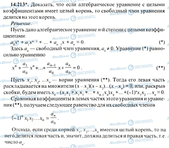 ГДЗ Алгебра 11 клас сторінка 14.213
