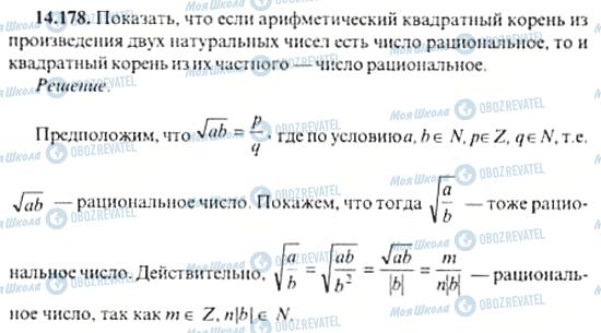 ГДЗ Алгебра 11 класс страница 14.178
