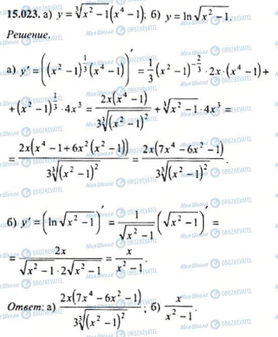 ГДЗ Алгебра 11 клас сторінка 15.023
