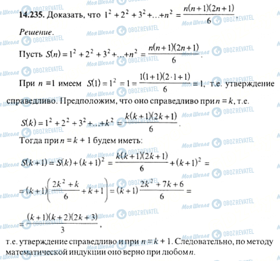 ГДЗ Алгебра 11 клас сторінка 14.235