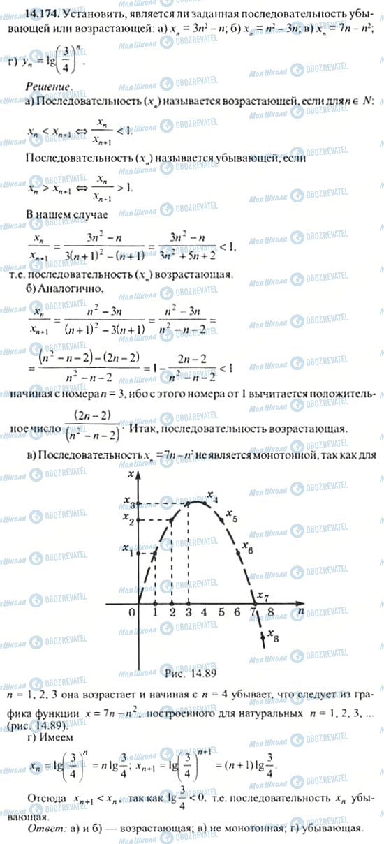 ГДЗ Алгебра 11 клас сторінка 14.174