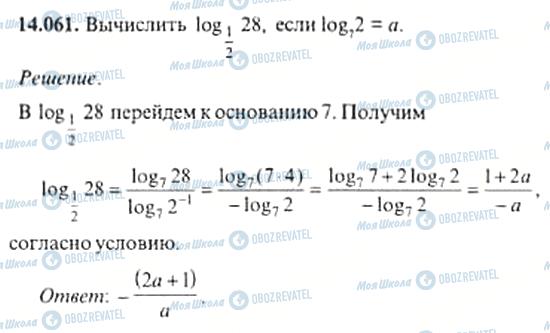 ГДЗ Алгебра 11 клас сторінка 14.061