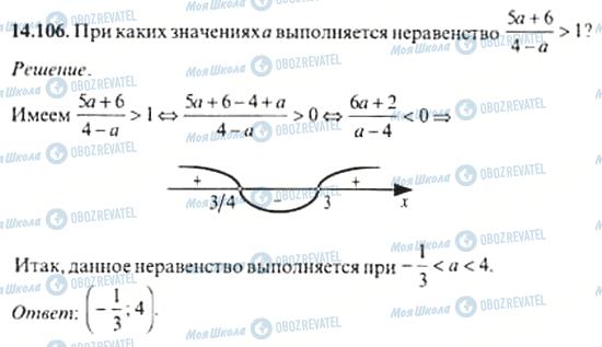 ГДЗ Алгебра 11 клас сторінка 14.106