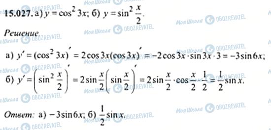 ГДЗ Алгебра 11 класс страница 15.027