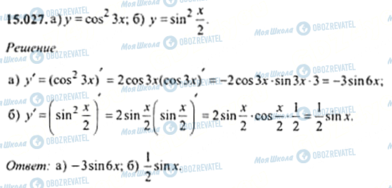 ГДЗ Алгебра 11 клас сторінка 15.027