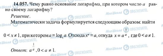 ГДЗ Алгебра 11 клас сторінка 14.057