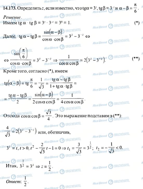 ГДЗ Алгебра 11 класс страница 14.173