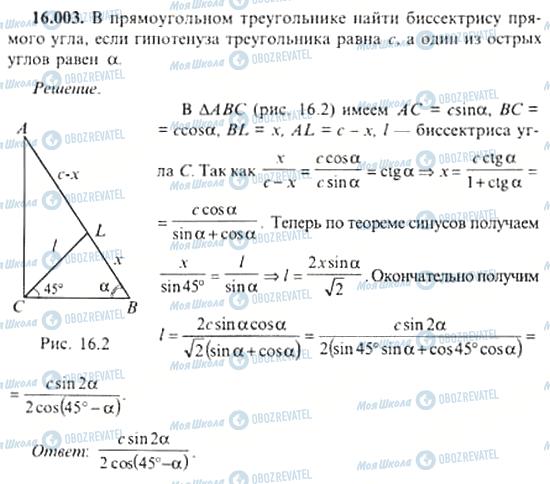 ГДЗ Алгебра 11 клас сторінка 16.003