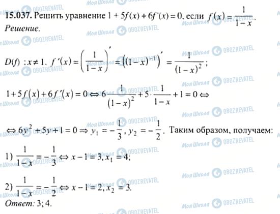 ГДЗ Алгебра 11 клас сторінка 15.037