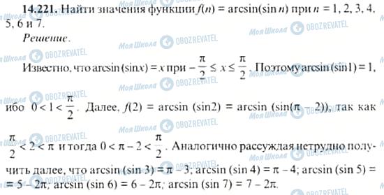 ГДЗ Алгебра 11 клас сторінка 14.221
