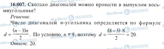 ГДЗ Алгебра 11 класс страница 16.007