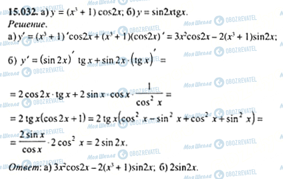 ГДЗ Алгебра 11 клас сторінка 15.032