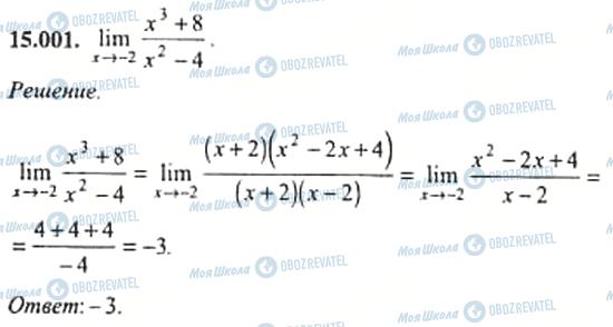 ГДЗ Алгебра 11 клас сторінка 15.001