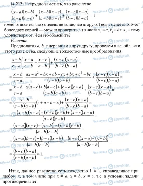 ГДЗ Алгебра 11 класс страница 14.212