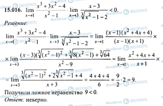 ГДЗ Алгебра 11 клас сторінка 15.016