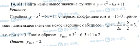 ГДЗ Алгебра 11 клас сторінка 14.161