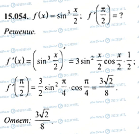 ГДЗ Алгебра 11 класс страница 15.054