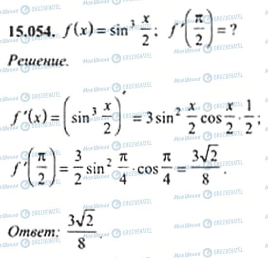 ГДЗ Алгебра 11 клас сторінка 15.054