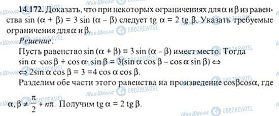 ГДЗ Алгебра 11 класс страница 14.172