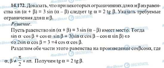ГДЗ Алгебра 11 клас сторінка 14.172
