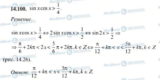 ГДЗ Алгебра 11 класс страница 14.100