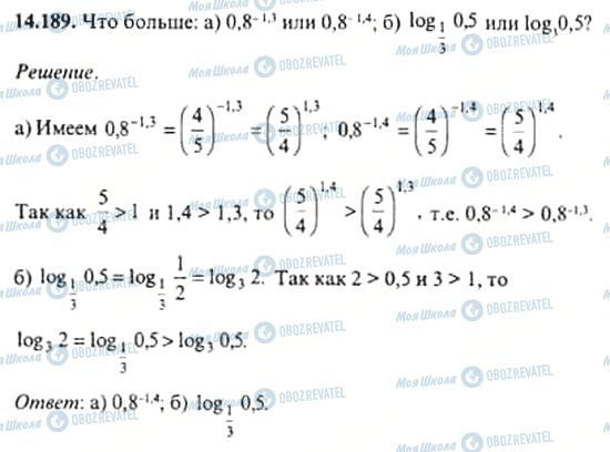ГДЗ Алгебра 11 класс страница 14.189