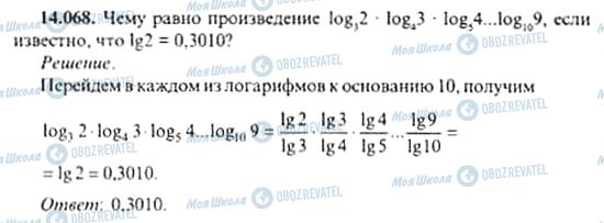 ГДЗ Алгебра 11 клас сторінка 14.068