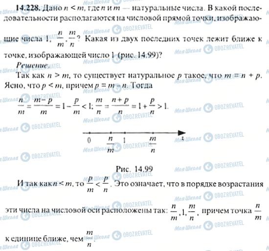 ГДЗ Алгебра 11 клас сторінка 14.228
