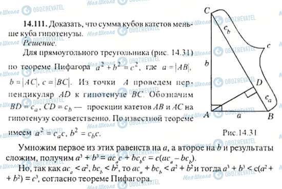 ГДЗ Алгебра 11 клас сторінка 14.111