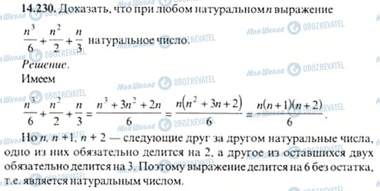ГДЗ Алгебра 11 класс страница 14.230